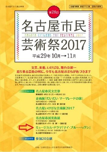 名古屋芸術祭2017リーフレット.jpg
