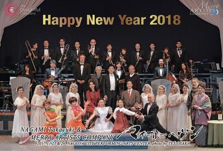MAC 2018 New Year Card.jpg