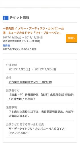 mac ticket information.PNG