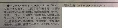 merry6asahi.JPG