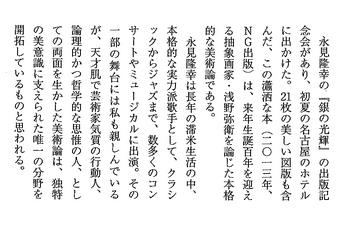 shimizunagami.JPG