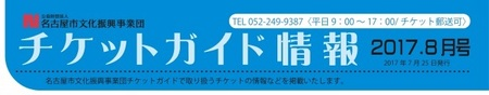 ticket guide information.jpg