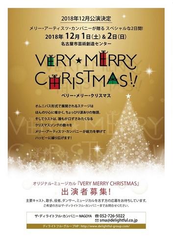 Very Merry Christmas.jpeg