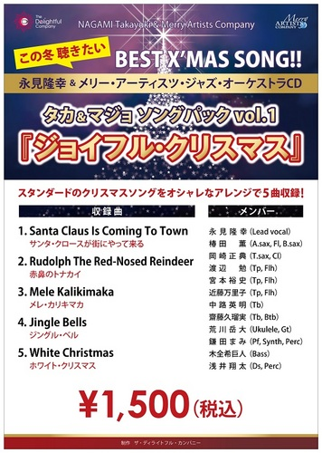 joyful christmas best x'mas song.jpg